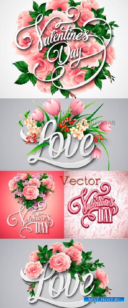 Цветочные композиции с цветами в Векторе  - Валентинов день