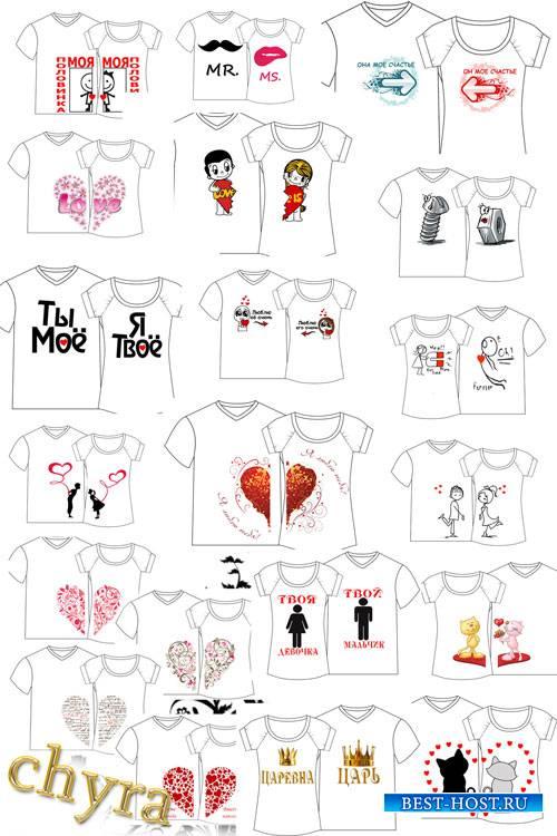 Принты для футболок ко Дню святого Валентина