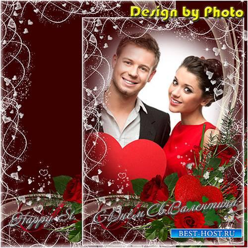 Романтическая рамка для фото - Наша крепкая любовь