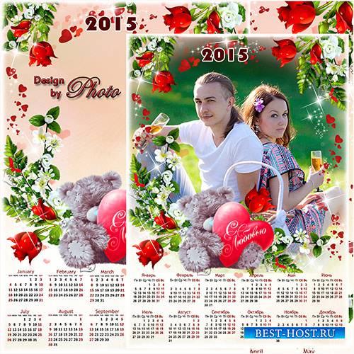 Календарь - рамка  на 2015 год - Вечная любовь