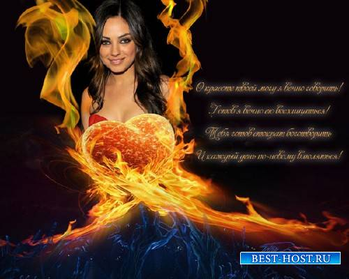 Фоторамка - Пламенное сердце