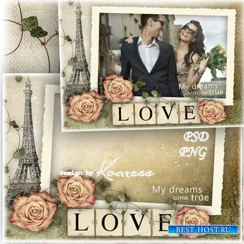 Романтическая рамка для фото - Прогулка по Парижу