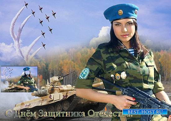Женский фотошаблон - открытка - С Днем Защитника Отечества