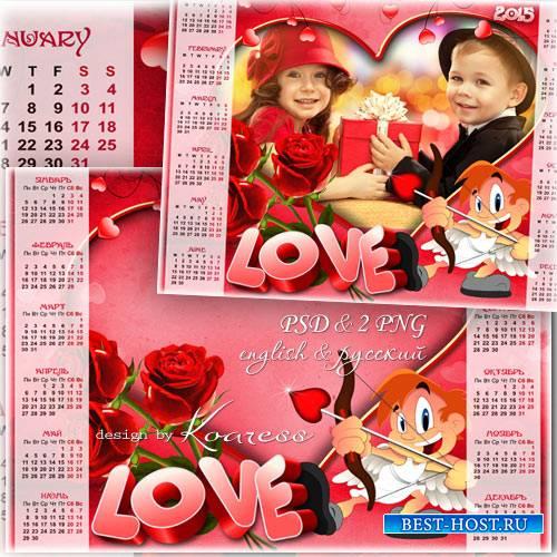 Календарь-рамка на 2015 год - Веселый купидон