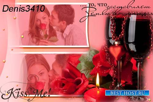 Романтическая рамка для фото - Поцелуй меня