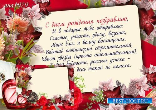 Поздравительная рамка открытка - Тебе подарок
