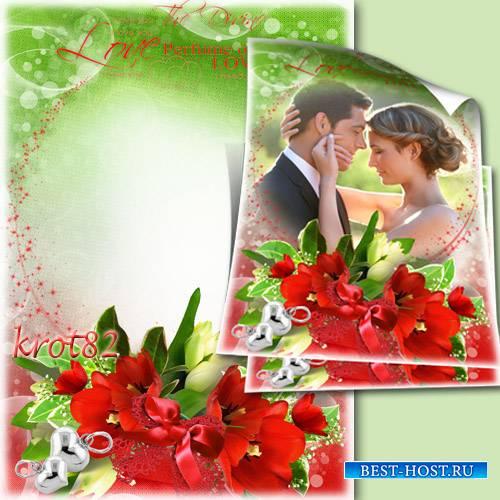 Рамка для влюбленных – Цветы с сердечками