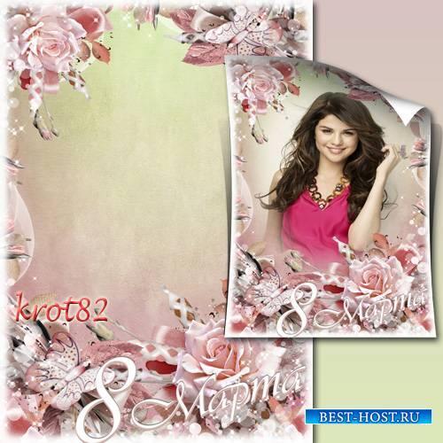 Рамка для девушки для поздравления с 8 марта – Розовые розы
