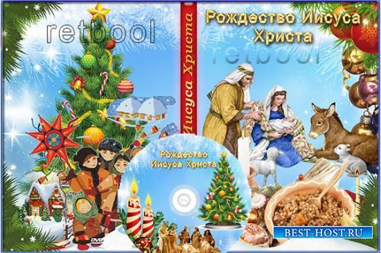 """Обложка на диск """"Рождество Иисуса Христа"""""""