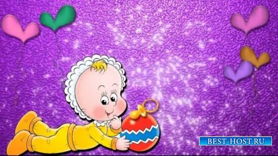 футаж детский новорожденный малыш с мячиком