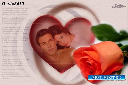 Романтическая рамка для фото - Мое сердце пренадлежит тебе