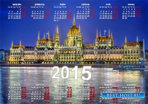 Календарь 2015 - Венгерский парламент