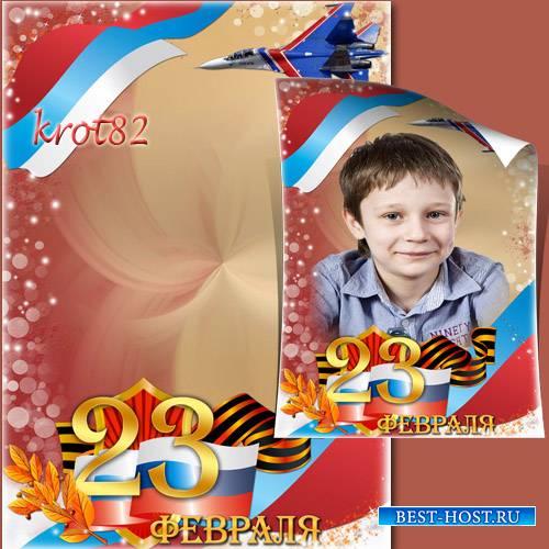 Поздравительная рамка для мальчика на 23 февраля с самолетом - Поздравляем
