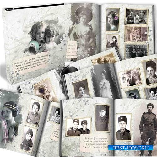 Старинная фотокнига для фотографий