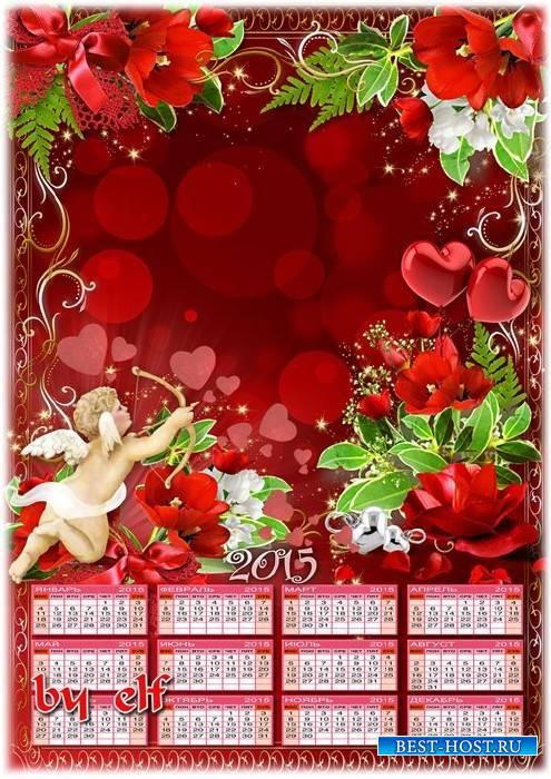 Календарь с рамкой на 2015 год - Любовь - загадочное чувство