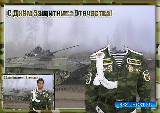 Мужской фотошаблон - С днем отечества мотострелки