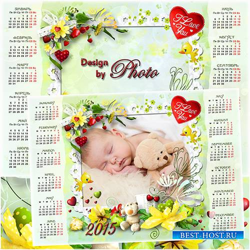 Детский календарь с рамкой на 2015 год - Моё солнышко
