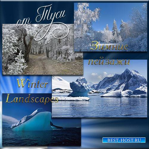 Зимней силы панорама - Клипарт