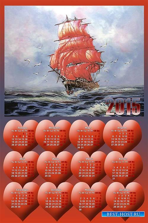 Романтический календарь на 2015 год - Алые паруса