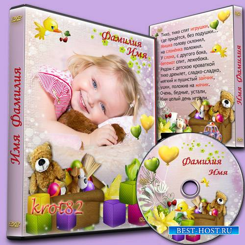 Детская обложка и задувка для DVD с игрушками для мальчика или девочки