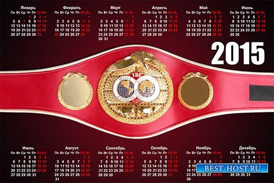 Календарь на 2015 год - Чемпионский пояс по версии IBF