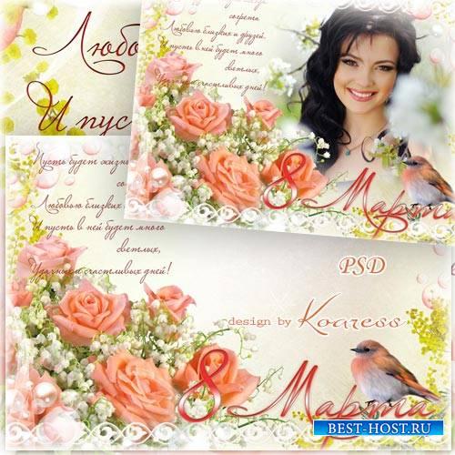 Поздравительная фоторамка с букетом из роз и ландышей - Открытка к 8 Марта