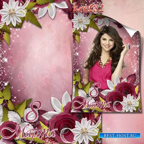 Поздравительная женская рамка с цветами – Весенний праздник 8 Марта