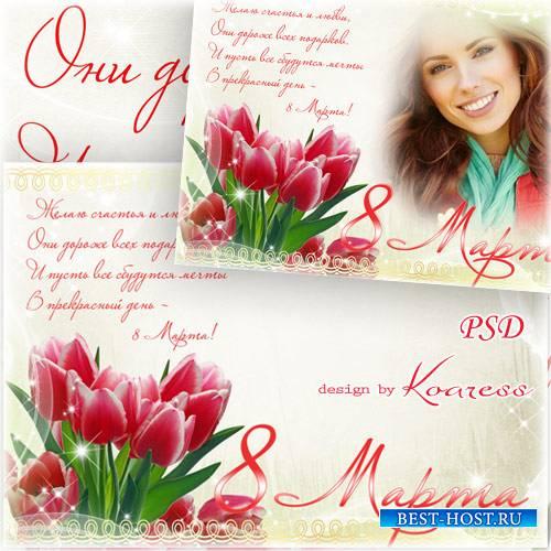 Женская рамка-открытка для фото - Весна, 8 Марта, прекрасный, ясный день