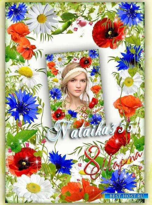 Рамка для женского фото - Любой цветок рождает в сердце радость