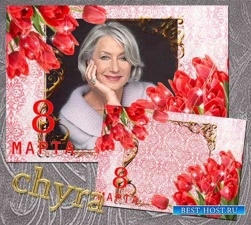 Рамка для фотографии ко дню 8 марта - Тюльпаны