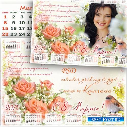 Праздничный календарь на 2015 год с фоторамкой и поздравлением с 8 Марта - Пусть окружает нежностью весна