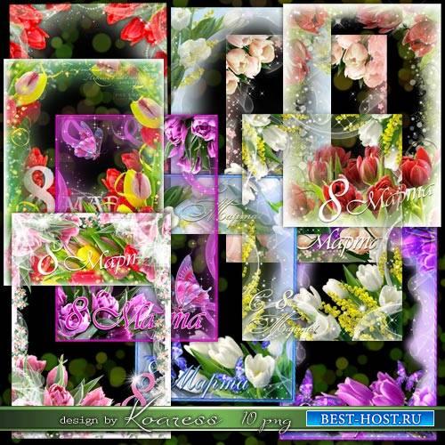 Набор женских рамок для фото к 8 Марта - Тюльпаны в саду расцветают