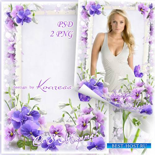 Женская рамка для фото к 8 Марта - Нежные цветы, цветы весенние