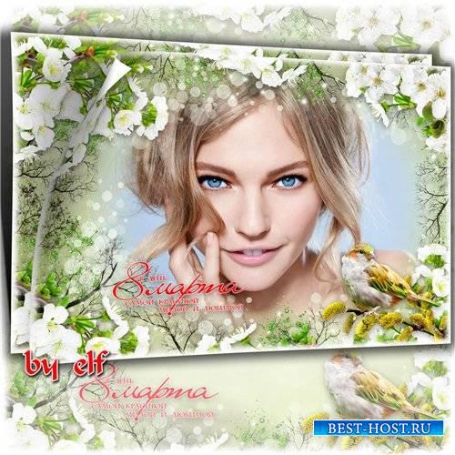 Поздравительная рамка-открытка для фото к 8 Марта - А в воздухе пахнет весн ...