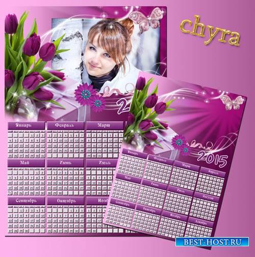 Рамка для фотографии с календарем - Фиолетовая мечта