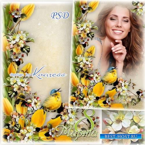 Весенняя женская рамка для фото к 8 Марта - Звенят по рощам песни птиц