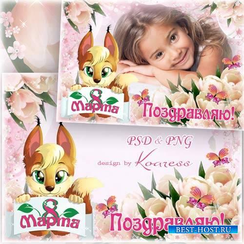Рамка для фото с симпатичным бельчонком к 8 Марта - Весенние поздравления