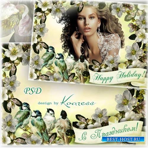 Винтажная рамка для фото с цветами и птицами - Весеннее поздравление