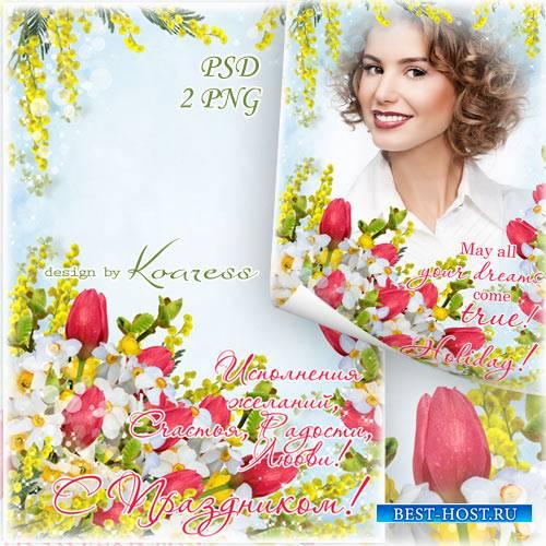 Праздничная фоторамка-открытка - Исполнения желаний, счастья, радости, любв ...