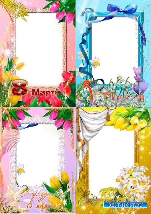 Рамочки для фото -  С 8 марта!