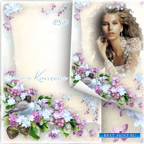 Романтичная женская фоторамка - С душистой веточкой сирени весна приходит в каждый дом