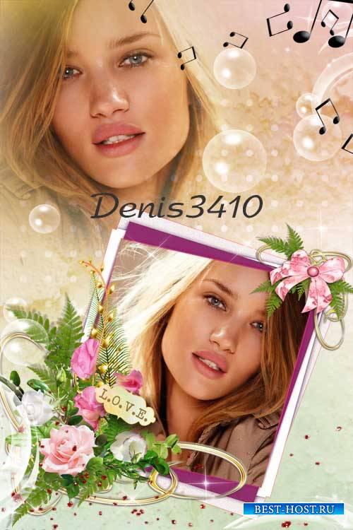 Женская рамка для фото - Мелодия роз для любимой