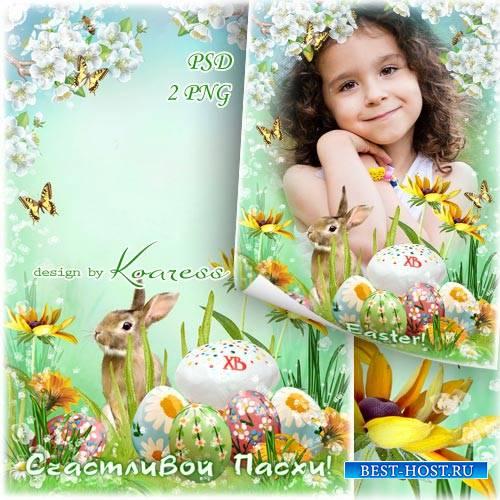 Весенняя фоторамка кроликом, крашенками, цветами - Радостной и Светлой Пасхи