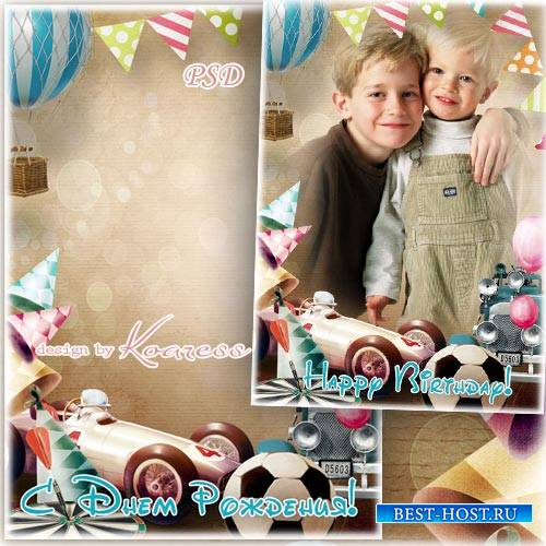Детская поздравительная фоторамка для мальчиков - С Днем Рождения