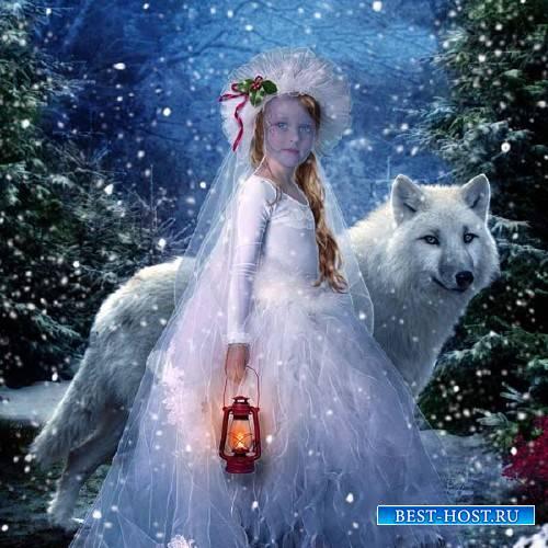 Шаблон для фото - В белом наряде с белым волком