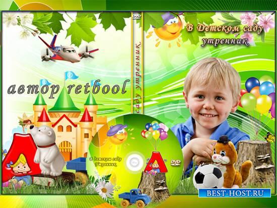 Детская  обложка в детском саду утренник[
