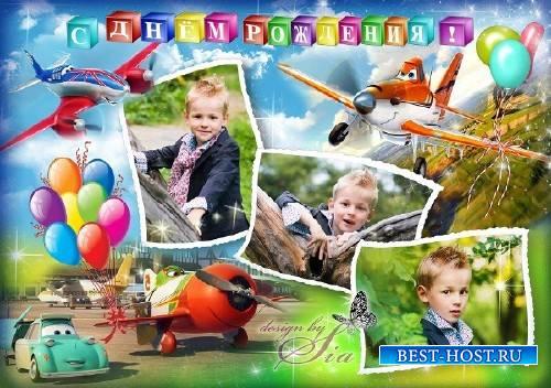 Рамка-коллаж для фотошопа для мальчика -  Самолеты. С днем рождения