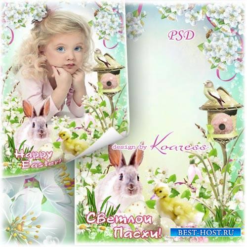 Весенняя рамка для фотошопа с кроликом и утенком - Светлой Пасхи