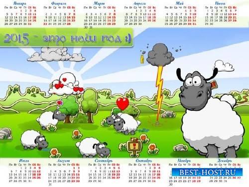 Календарь с овцами - Лужайка с овечками