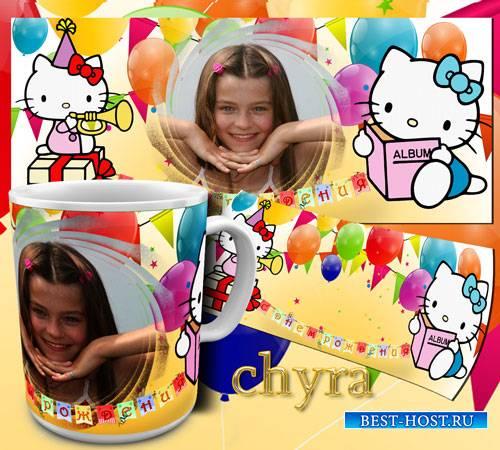 Шаблон  для кружек ко дню рождения – Hello Kitti
